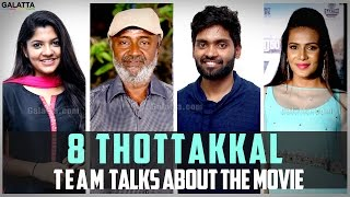 8 Thottakal Team Talks About The Movie
