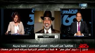 القاهرة 360 | الفنان #سيد_بدرية يكشف حقيقة الهجوم عليه بعد تعليقه على جائزة #تامر_حسنى