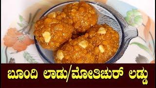Motichoor Laddu Recipe|motichur Laddu Recipe In Kannada|boondi Laddu In Kannada|boondi Recipe