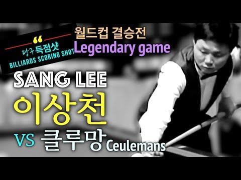 SANGLEE 이상천 클루망 Ceulemans 월드컵결승 득점샷 Billiards scoringshot