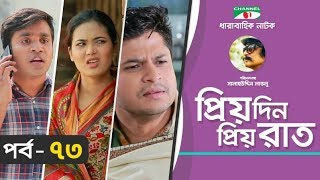 Priyo Din Priyo Raat | Ep 73 | Drama Serial | Niloy | Mitil | Sumi | Salauddin Lavlu | Channel i TV