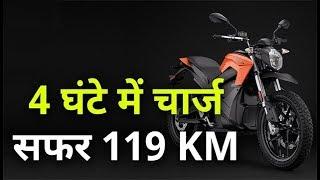 4 घंटे में चार्ज होकर 119 km चलती है ये इलेक्ट्रिक बाइक | This electric bike runs in 119 km