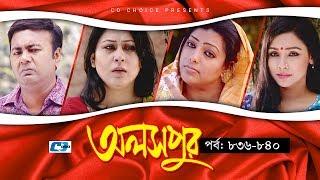 Aloshpur | Episode 836-840 | Fazlur Rahman Babu | Mousumi Hamid | A Kha Ma Hasan