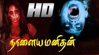 Nalaya Manithan-Mohan,Prabhu,Amala,Janagaraj,Super Hit Tamil Thirller Full Movie