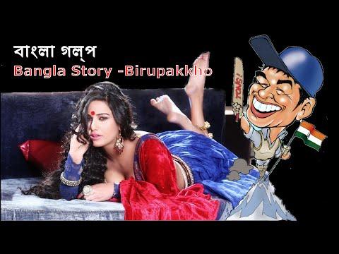 Xxx Mp4 Bangla Story Biropakkho 3gp Sex