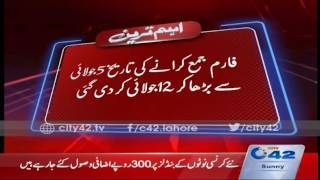 42 Breaking: PU extends the date of entry test