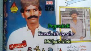 Urs Chandio Old Songs Hal Ta Halon Yaar Tavak Ali Bozdar