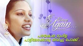 Old Mappila Pattukal   Unplugged Music Video   Once Again   Malayalam  Remix Mappila Songs