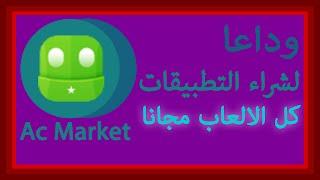 حمل جميع العاب وبرامج كوكل بلي المدفوعة مجانا من خلال متجر Ac Market الرائع