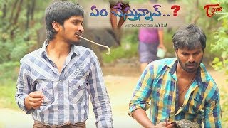 Em Chesthunnav | Every Unemployee Must Watch | Telugu Short Film by Jay R.M