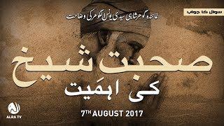 Sohbat-e-Sheikh Ki Ahmiyat | By Younus AlGohar