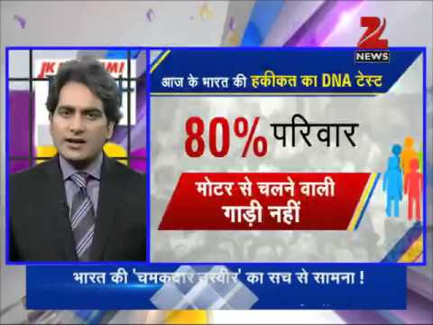 DNA: Analysis of first SECC survey in eight decades