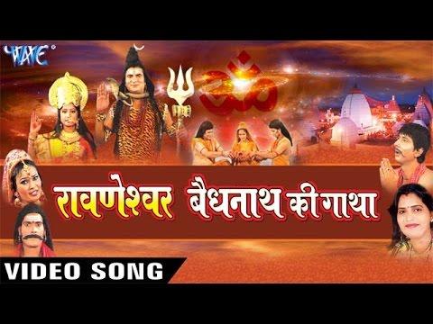 Xxx Mp4 आल्हा बैधनाथ की गाथा Alha Ravneshwar Vednath Ki Gatha Vol 2 Sanjo Baghel Hindi Shiv Alha 3gp Sex