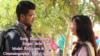 Bangla New Music Video By Belal Khan 2016