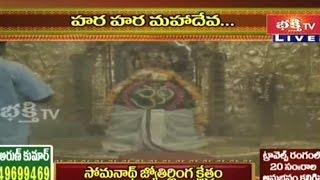 Shri Somnath Jyotirling Abhishekam Shivaratri Live - 2015