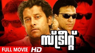 Superhit Malayalam Movie | Street [ HD ] | Full Action Movie | Ft.Babu Antony, Vikram, Geetha