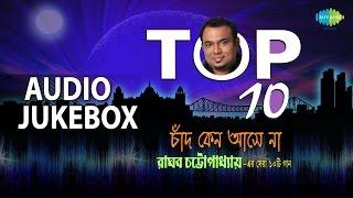 Top 10 Songs of Raghab Chatterjee | Bengali Modern Songs | Audio Jukebox