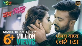 Kono Mane Nei To | Full Video Song | Imran and Nancy | Shakib Khan | Bubly | BossGiri Movie 2016