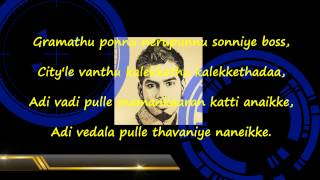 Graamatthu Ponnu Lyrics Video by Sathis