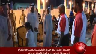 البحرين : البحرين تحرز المركز الأول على المستوى الفردي في بطولة العالم العسكرية الثامنة للجولف