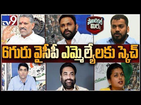 Political Mirchi ఆ ఆరుగురు వైసీపీ ఎమ్మెల్యేల ఓటమే లక్ష్యంగా చంద్రబాబు వ్యూహాలు TV9