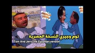 توم وجيري النسخة المصرية VS الافلام Tom and Jerry