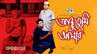 Abbu Tumi Amay   Polash   Soniya   Manna   Apu Biswas   Bangla Movie Song   FULL HD
