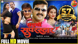 Saiyan Superstar सइयां सुपरस्टार Bhojpuri full movie | Pawan Singh, Akshara Singh 2018