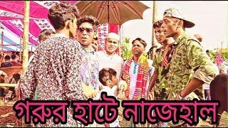 গরুর হাটে নাজেহাল/Bangla Eid Funny video 2017 /By Madaripur Squad / Johan ,Akash Taan,nabil