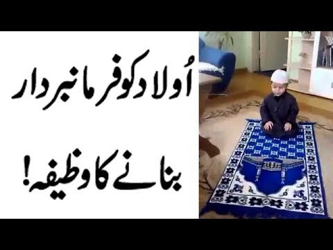 Qurani Wazaif|na farman aulad k liye wazaif|dua for nafarman child|ubqari wazifa for nafarman aulad