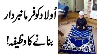 Qurani Wazaif na farman aulad k liye wazaif dua for nafarman child ubqari wazifa for nafarman aulad