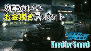 【NFS】1分で楽に終わるお金稼ぎ! ニード・フォー・スピード【PS4】