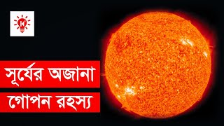 সূর্যের অজানা গোপন রহস্য | Wonderful Mysterious Facts About Sun In Bangla | Ki Keno Kivabe
