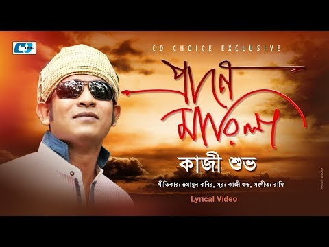 Xxx Mp4 Prane Marila Kazi Shuvo Boishakhi Exclusive Official New Lyrical Video Bangla Hits Song 2018 3gp Sex