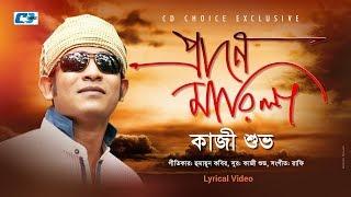 Prane Marila   Kazi Shuvo   Boishakhi Exclusive   Official New Lyrical Video   Bangla Hits Song 2018