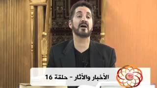 عدنان إبراهيم: النبي أمر الإمام علي بمقاتلة عائشة و معاوية والخوارج
