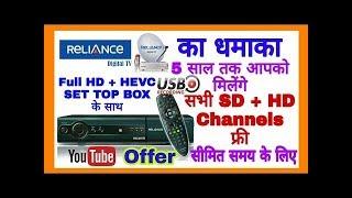 How To Booking Reliance का TV पर जबरदस्त ऑफर, 5 साल के लिए FREE DTH big TV free By ASSA Computer
