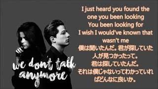 洋楽 和訳 Charlie Puth ft  Selena Gomez - We Don't Talk Anymore