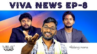 Viva News - EP 8 | Rains & Drugs | by Sabarish Kandregula