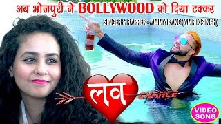 Latest Bhojpuri Rap Song - Love Chance - (Full Song) Ammy Kang - Superhit Bhojpuri Songs 2018 New