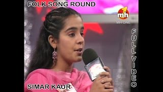 BEST PERFORMANCE OF SIMAR KAUR | FOLK SONG ROUND | AWAAZ PUNJAB DI-1 (2005) | MH ONE MUSIC