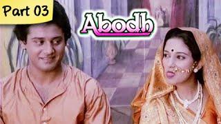 Abodh - Part 03 of 11 - Super Hit Classic Romantic Hindi Movie - Madhuri Dixit