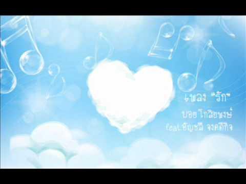 รัก - บอย โกสิยพงษ์ feat. อัญชลี จงคดีกิจ