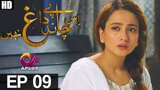 Is Chand Pay Dagh Nahin - Episode 9 | A Plus ᴴᴰ | Firdous Jamal, Saba Faisal, Zarnish Khan