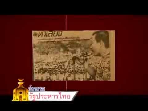 Xxx Mp4 15 ย้อนรอยประวัติศาสตร์รัฐประหารไทย 17 พฤศจิกายน 2514 จอมพลถนอม ปฏิวัติตัวเอง 3gp Sex