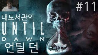 언틸던] 대도서관 공포 게임 실황 11화 - 유저 맞춤형 공포라니! (Until Dawn)