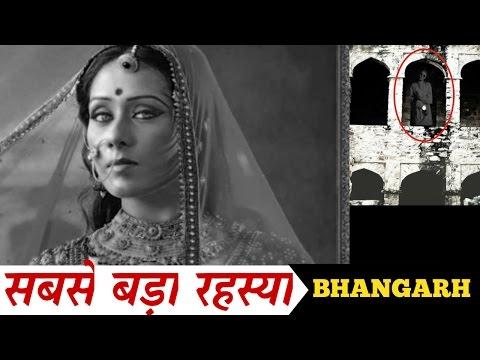 Bhangarh Fort (भानगढ) | भारत की सबसे डरावनी जगह