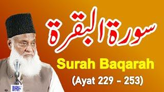 Bayan ul Quran HD - 014 - Sura Baqarah 229 - 253 (Dr. Israr Ahmad)