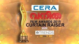 Vanitha Film Awards 2018 | Curtain Raiser Part - 2 | Mazhavil Manorama