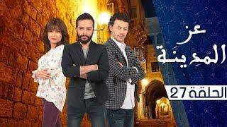 عز المدينة : الحلقة 27   Azz lamdina : Episode 27